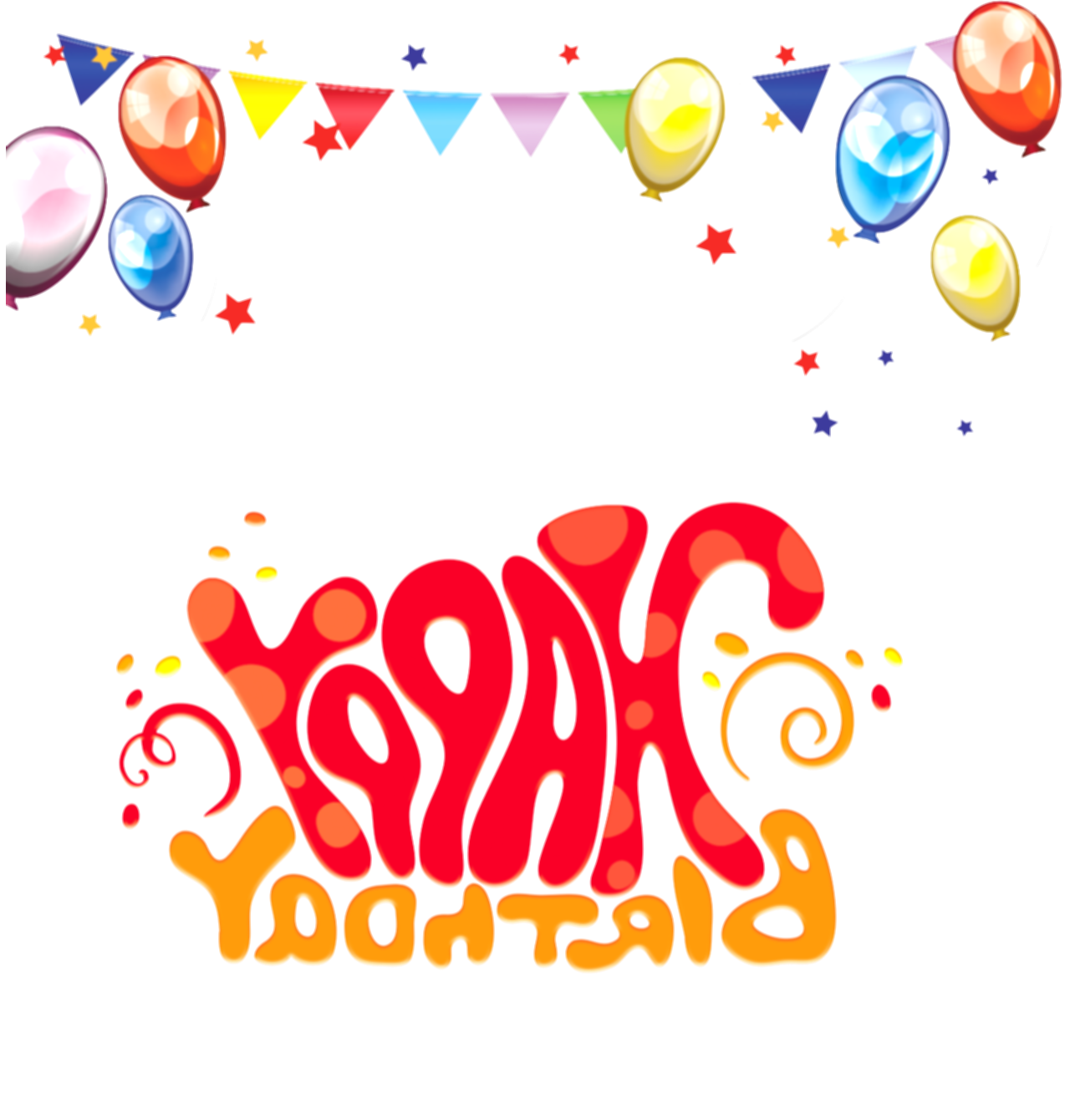 birthday backgrounds png